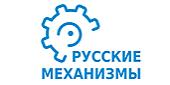 Русские механизмы