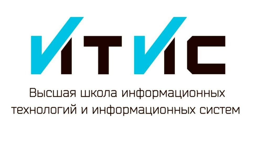 Высшая школа  информационных технологий и интеллектуальных систем КФУ